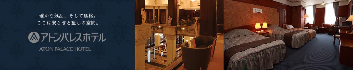 確かな気品、そして風格。ここは安らぎと癒やしの空間。アトンパレスホテル