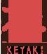 ステーキイン 欅(けやき)ロゴ