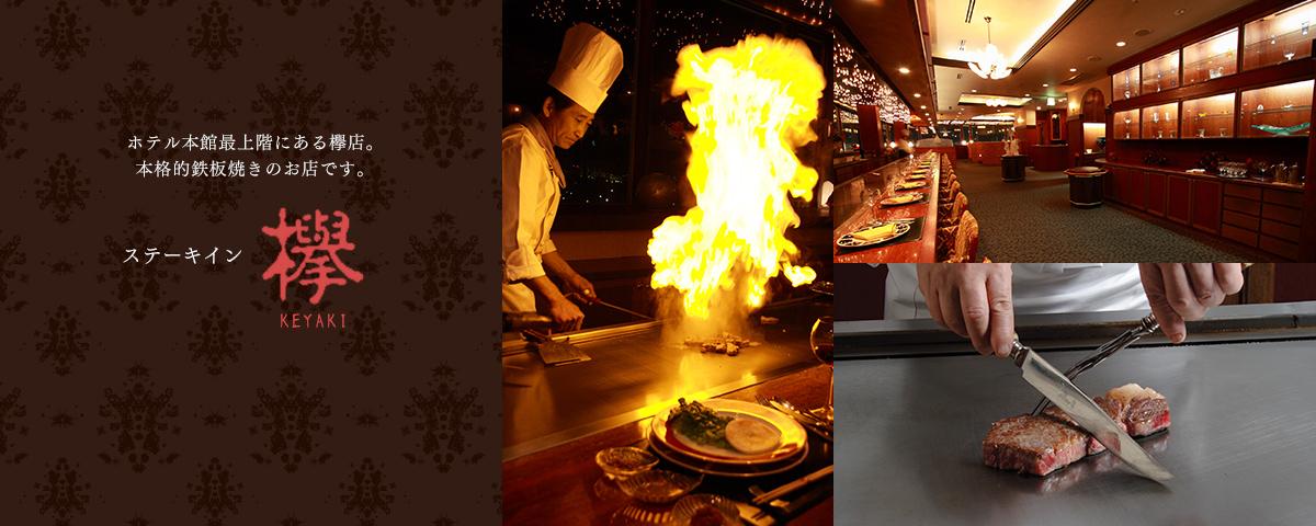ホテルの味を手軽に楽しめる 和食・洋食レストラン。