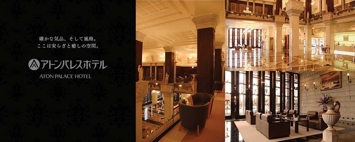 確かな気品、そして風格。ここは安らぎと癒しの空間。アトンパレスホテル